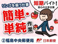 日本郵便(株)福島中央郵便局