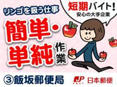 日本郵便(株)飯坂郵便局