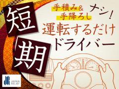 株式会社ジャパン・リリーフ岡山支店/oydr