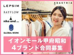 イオンモール甲府昭和/4ブランド合同募集(株)アダストリア