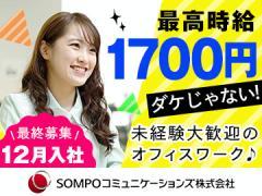 SOMPOコミュニケーションズ(株) 損保ジャパン日本興亜GROUP