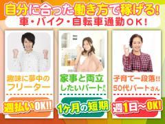 (株)エフエージェイ 滋賀支店
