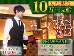 株式会社Sands【京都・大阪で12店舗展開中】