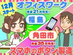 株式会社オープンループパートナーズ 仙台支店/pse2011-01