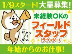 フィクスジャパン株式会社
