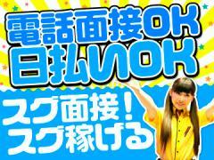 株式会社ゼロン東日本