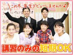 筑波進研スクール 【株式会社筑波進研】
