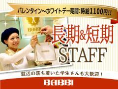 BABBI 〜 バビ 〜