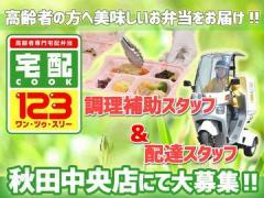 株式会社しまっくす 宅配クック123 秋田中央店