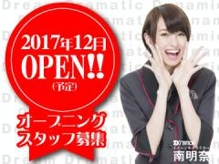 D'ステーション姫路店「50」
