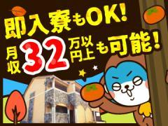 日研トータルソーシング株式会社 本社2