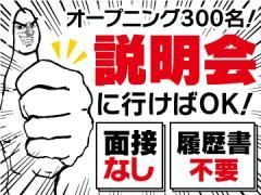 トランコム株式会社 茨木事業所