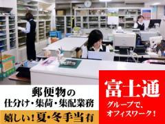 富士通ホーム&オフィスサービス株式会社