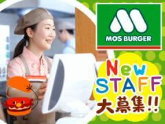 モスバーガー 3店舗合同募集