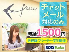 株式会社KDDIエボルバ/DA033531