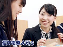 個別指導Axis(アクシス) 新所沢校