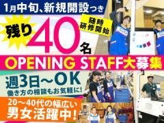アサヒロジスティクス(株) 常温横浜緑物流センター