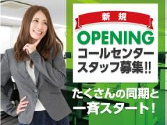 トランスコスモス(株) CC採用受付センター/170733