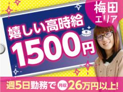 株式会社ベルシステム24 スタボ京橋/003-60752