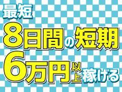 株式会社エイビス 北名古屋営業所