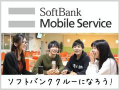 ソフトバンクモバイルサービス株式会社