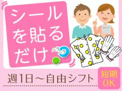 株式会社ジェーピーエー 西船橋支店/NA1