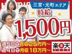 株式会社ベルシステム24 スタボ京橋/003-60750