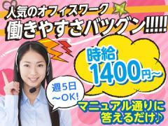 株式会社ネオキャリア 梅田支店
