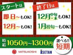 株式会社 三越伊勢丹【AR014】