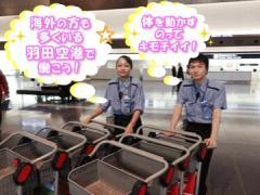 日本空港テクノ株式会社