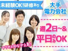 株式会社KDDIエボルバコールアドバンス/kansai2301