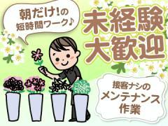 ジャパン・フラワー・コーポレーション 花まつ