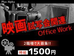 株式会社プラスアルファ 新宿支店<応募コード J-11F-2>