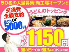 (株)エフエージェイ 大阪支店