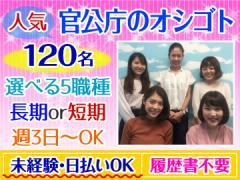 キャリアリンク株式会社【東証一部上場】/PEJ63715