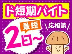 エイジスマーチャンダイジングサービス(株) MD-名古屋