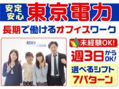 株式会社KDDIエボルバコールアドバンス/urawa0205