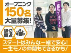 トランスコスモス(株) CC採用受付センター/170660