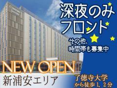 コンフォートスイーツ東京ベイ 開業準備室