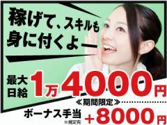 株式会社ホリウチ・トータルサービス 東京営業所
