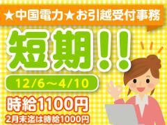 伊藤忠商事関連会社 (株)ベルシステム24 中国支店/005-60152