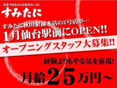 駅前中華そば すみたに仙台店 ◆1月NewOpen◆