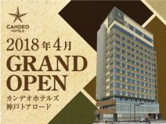 株式会社カンデオ・ホスピタリティ・マネジメント