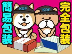 株式会社KDP  ※広告No.170189-04