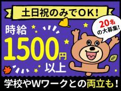 (株)ヒト・コミュニケーションズ/02d0802201708
