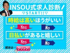 INSOU西日本(株)