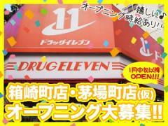 ドラッグイレブン関東2店舗合同/JR九州ドラッグイレブン(株)