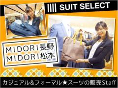 SUIT SELECT ★MIDORI長野・松本2店舗★