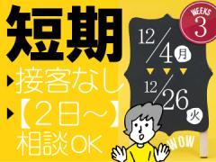 エイジスマーチャンダイジングサービス(株) MD-堺