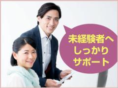 株式会社三州<福岡支店>